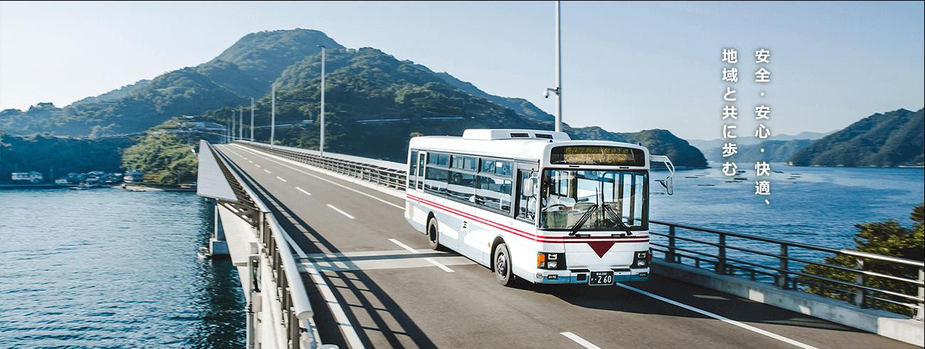 東京 松山 高速バス